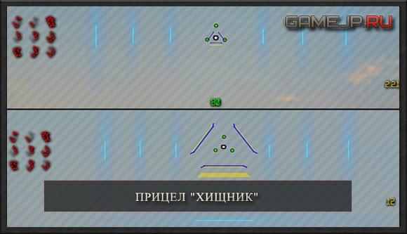 "Прицел ""Хищник"" World of Tanks 0.9.0"
