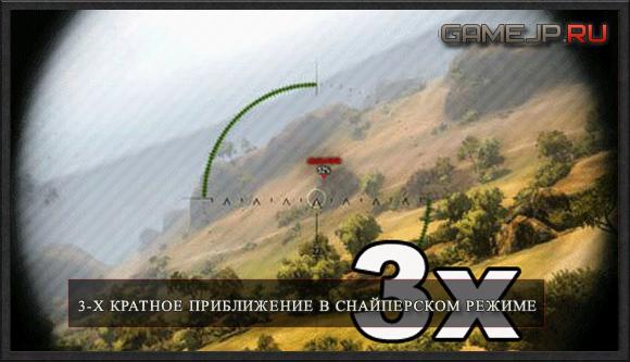 3-х кратное приближение в снайперском режиме