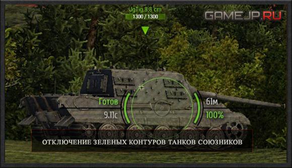 Отключение зеленых контуров танков союзников
