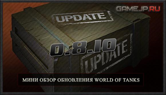 Мини обзор обновления World of Tanks 0.9.0
