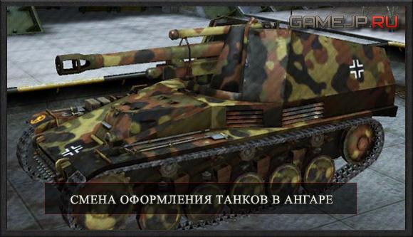 Смена оформления танков в ангаре