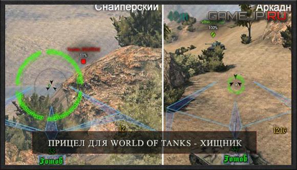 Прицел для World of Tanks - Хищник