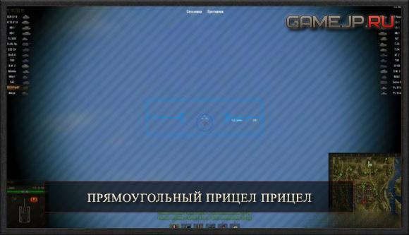 Прямоугольный прицел прицел для World of Tanks 0.9.0