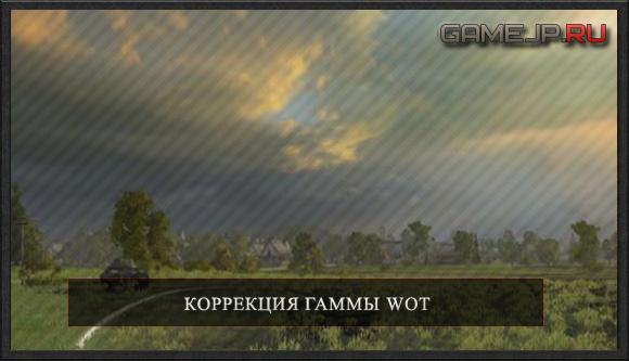 Коррекция гаммы WoT 0.9.0