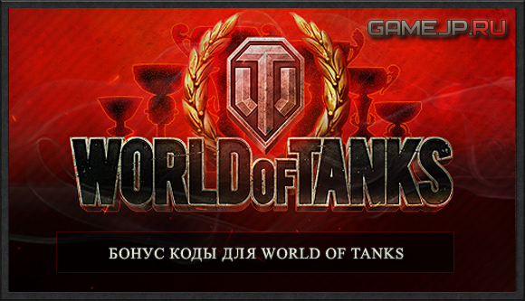 Бонус коды для World of Tanks 0.9.15.0.1