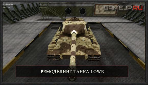 Ремоделинг танка Lowe