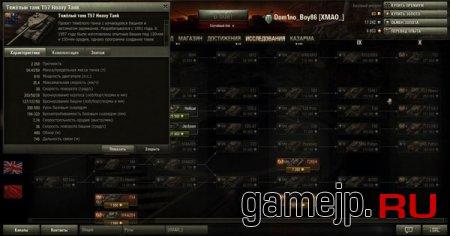 Просмотр любых танков в ангаре World of Tanks 0.9.0