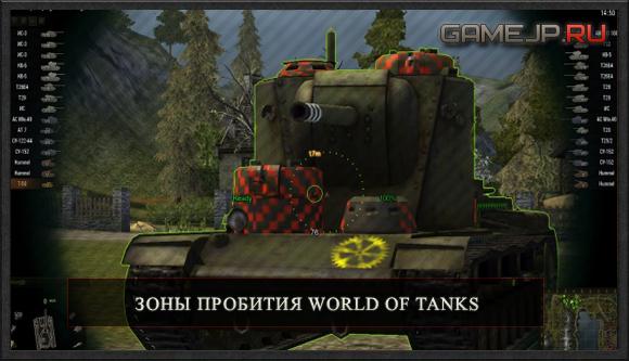 Зоны пробития World of Tanks 0.9.0 скачать