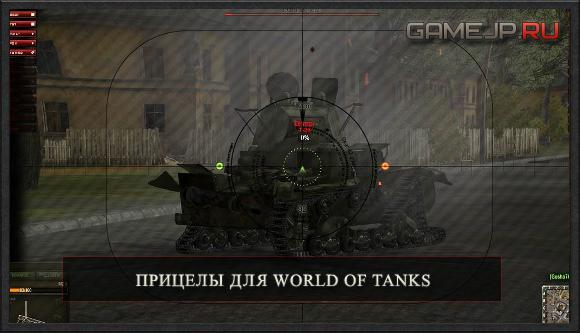 Прицелы для World of Tanks 0.9.0 скачать