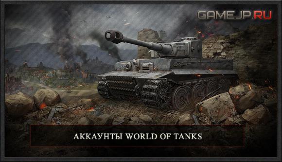 Надежные и проверенные аккаунты World of Tanks! Выведите свой танк на боевые рубежи!