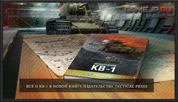 Всё о КВ-1 в новой книге издательства Tactical Press
