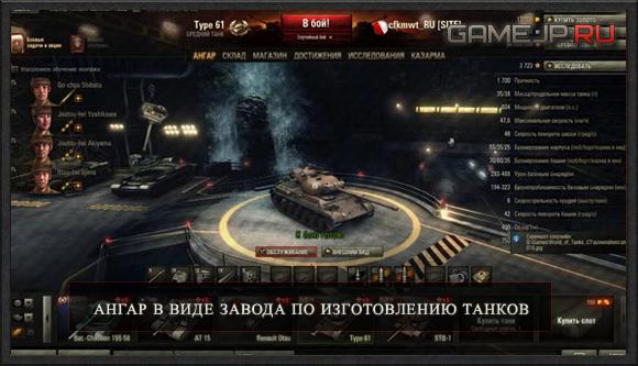 Ангар в виде завода по изготовлению танков с новыми звуками и зумом