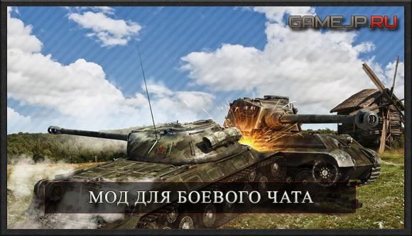 Мод для боевого чата World of Tanks 0.9.0