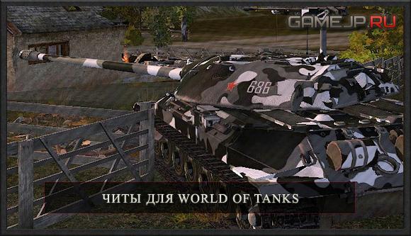 Читы для World of Tanks 0.9.15.0.1