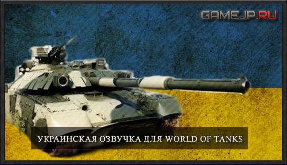 Украинская озвучка для World of Tanks 0.9.0