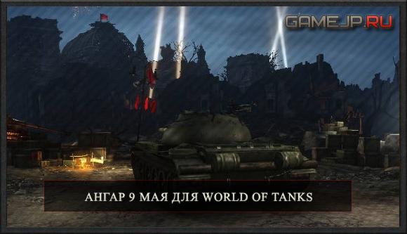 Ангар 9 Мая для World of Tanks 0.9.0