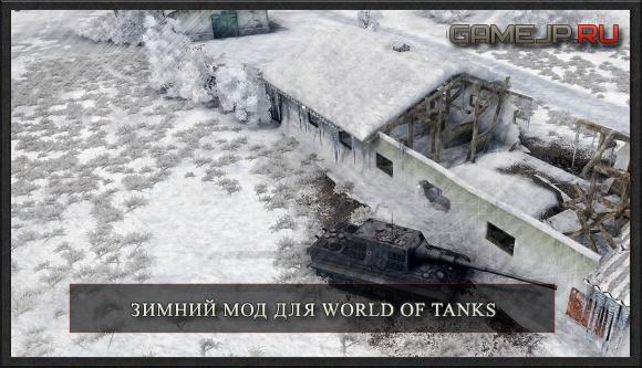 Зимний мод для World of Tanks 0.9.0