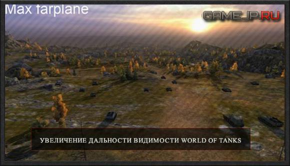 Увеличение дальности видимости World of Tanks 0.9.0 на всех картах
