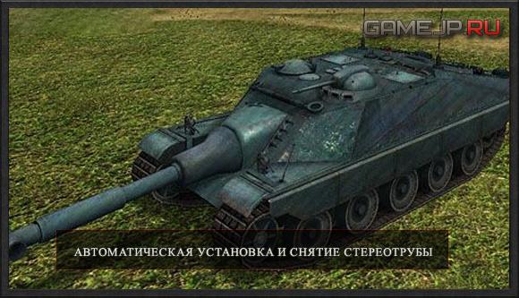 Автоматическая установка и снятие стереотрубы в World of Tanks 0.9.0