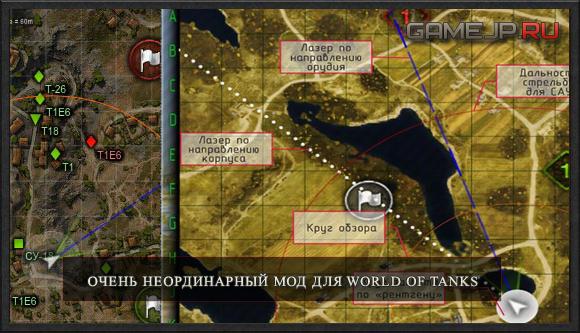 Очень неординарный мод для world of tanks 0.9.0