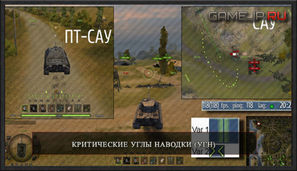 Критические углы наводки (УГН) World of Tanks 0.9.0