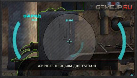 Жирные прицелы для танков 0.9.0