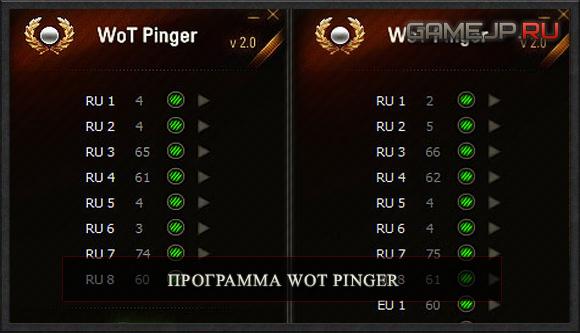 Программа WoT Pinger