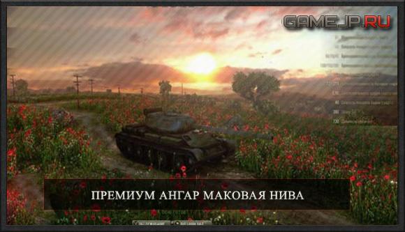 Премиум ангар Маковая Нива для World of Tanks