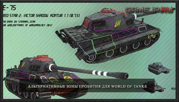 Альтернативные зоны пробития для world of tanks 0.9.0