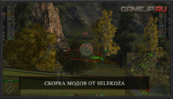 Сборка модов для игры World of tanks 0.9.0 от команды Selekoza