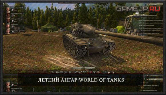 Летний ангар World of Tanks 0.9.0