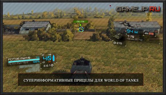 Суперинформативные прицелы для World of Tanks 0.9.0