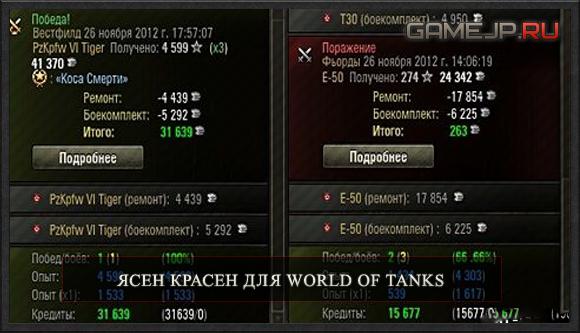 Ясен Красен для World of Tanks 0.9.0