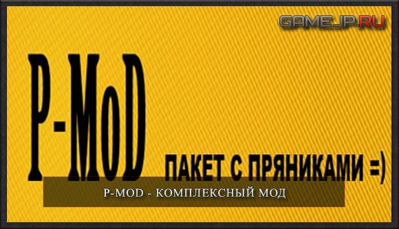 P-MoD - комплексный мод для улучшения геймплея 0.9.0