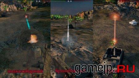 Трассера World of Tanks 0.9.15.0.1