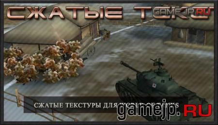 Сжатые текстуры для World of Tanks 0.9.15.0.1