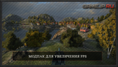 Модпак для увеличения FPS для World of Tanks 0.9.15.0.1