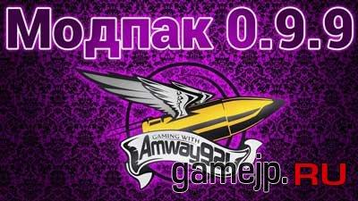Сборка модов от Amway921 для World of Tanks 0.9.15.0.1