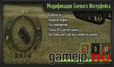 Боевого интерфейса для World of Tanks 0.9.15.0.1 от zayaz