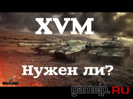 XVM или Оленемер для World of Tanks 0.9.15.0.1