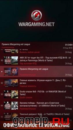 WGTV — новая версия!