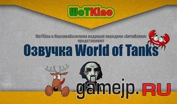 Озвучка для World Of Tanks 0.9.15.0.1 - Wot Kino