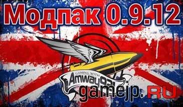 Сборка модов Amway921 для WoT 0.9.15.0.1