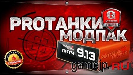 МодПак PROТанки 9.13