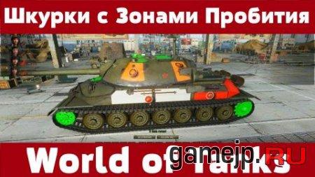 Шкурки с зонами пробития для World of Tanks 0.9.15.0.1