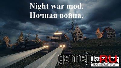 """Мод """"Ночная война"""" для World of Tanks 0.9.15.0.1"""
