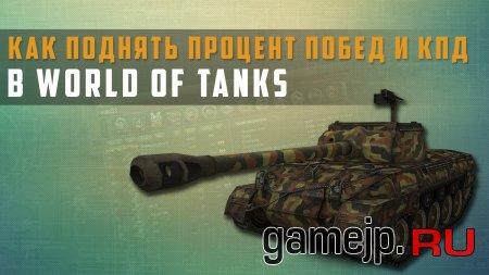 КПД World of Tanks
