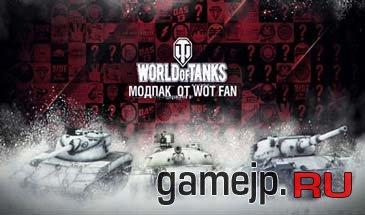 Моды Вот Фан   Modpack Wot Fan 1.6