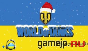 Українська локалізація World of Tanks