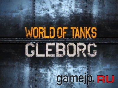 Сборка модов от Gleborga для World of Tanks 0.9.15.1